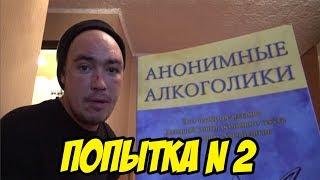 РУСЛАН ПОЕХАЛ ЗА ПАСПОРТОМ   ПОПЫТКА №2