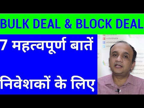 Bulk Deal and Block Deal - 7 Important Points You Should Know | HINDI