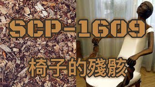 SCP基金會 SCP-1609 The Remains of a Chair 椅子的殘骸 (相關組織GOC介紹) thumbnail