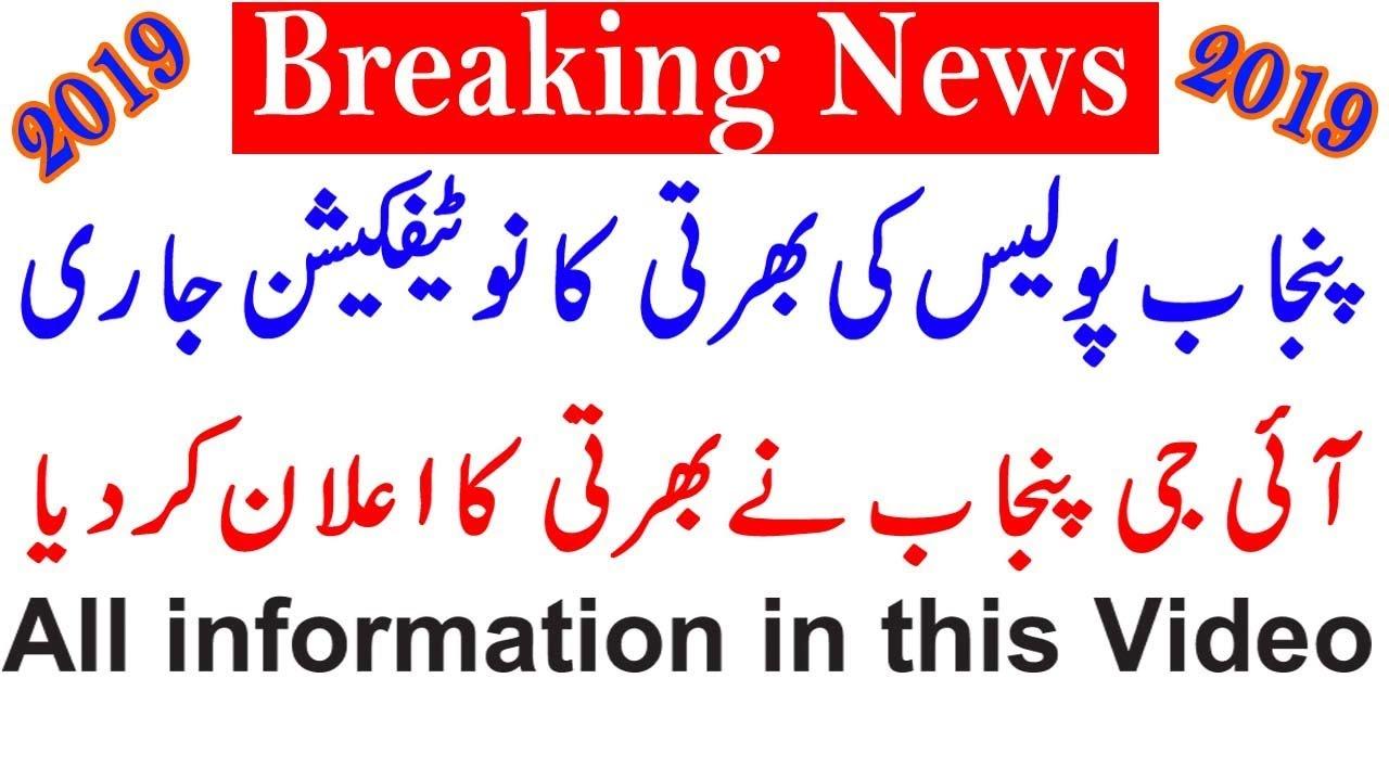 punjab police jobs 2019 constable || punjab police jobs