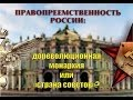 Оригинальный вариант монархии от Константина Крылова