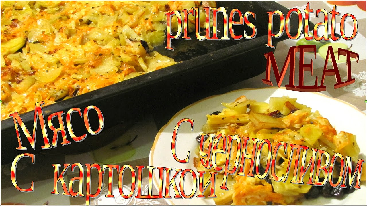 Мясо с Картошкой/с Черносливом/Рецепты в Духовке картошка с мясом рецепт в духовке