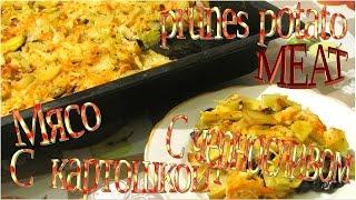 Мясо с картошкой / С черносливом / Рецепты в духовке. Meat with potato / With prunes