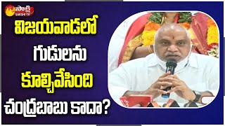 Malladi Vishnu Slams Chandrababu On Temples Demolition In Press Meet | Sakshi TV