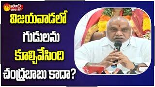 Malladi Vishnu Slams Chandrababu On Temples Demolition In Press Meet | Sakshi TV
