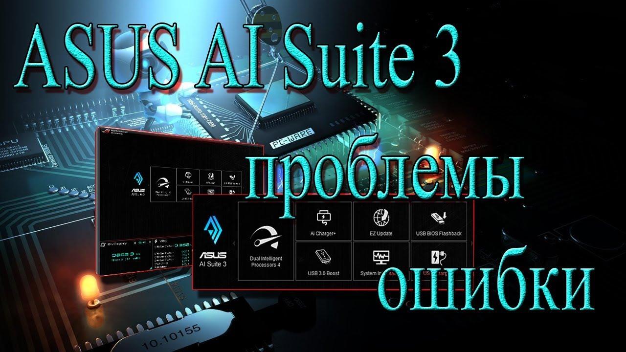 asus ai suite 3 windows 10 64 bit download 2018