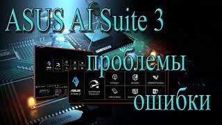 Asus al suite 3 для windows 10 помилки проблеми