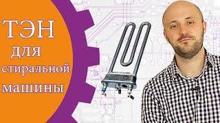 Как подобрать ТЭН для стиральной машины