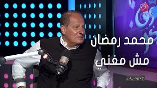 #حروف_الجر   هاني مهنا: محمد رمضان مش مغني.. لكن ممثل شاطر