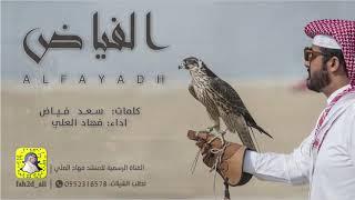 شيلة الفياض كلمات سعد الفياض اداء فهاد العلي