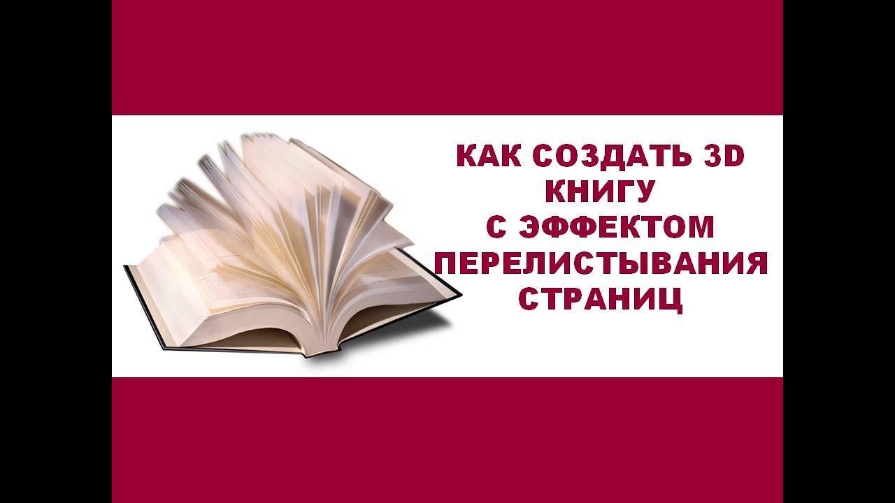 Как сделать перелистывание книги фото 673