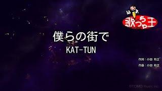 【カラオケ】僕らの街で/KAT-TUN