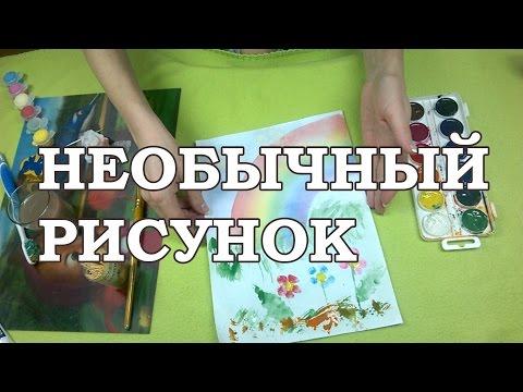 Необычная техника рисования для детей (нетрадиционная)
