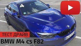 BMW M4 cs F82 Test Drive 2018 Обзор и Трек БМВ М4