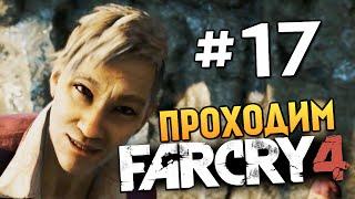 Far Cry 4 - ТЮРЬМА С ДЕМОНАМИ (Жесть) - #17