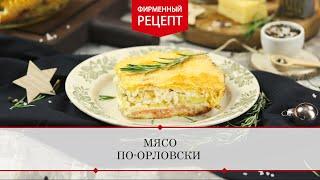Мясо по-орловски | ПРОДУКТЫ ЕРМОЛИНО – Вкусные рецепты