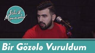 Şöhret Memmedov - Bir Gözele Vuruldum 2018 (Official Audio)