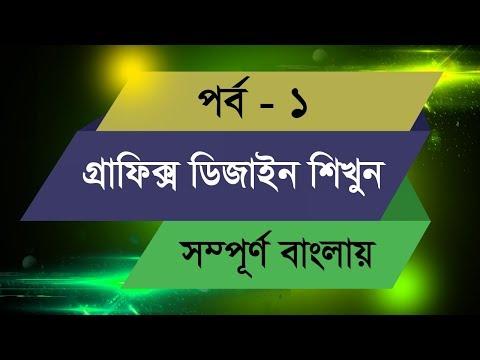Graphic Design Bangla Tutorial || Episode - 1