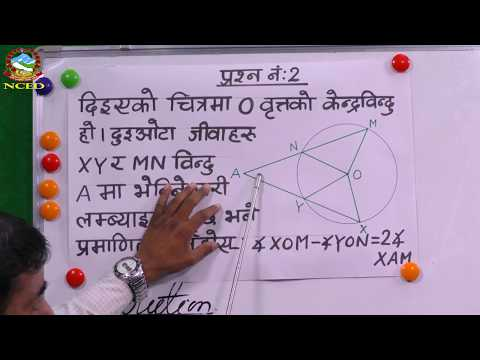 Mathematics 2074 06 29 Extra Question on Circle