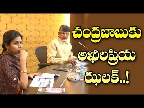 చంద్రబాబుకు మంత్రి అఖిల ప్రియ షాక్..!| Minister Bhuma Akhila Priya Gives Shock to CM Chandrababu