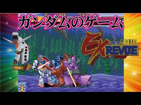 Mobile Suit Gundam EX Revue 機動戦士ガンダム EXレビュー Arcade cheat アーケード チート