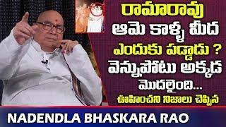 రామారావు ఆమె కాళ్ళ మీద పడ్డాడు | Nadendla Bhaskara Rao Unknown Secrets Revealed About Sr NTR