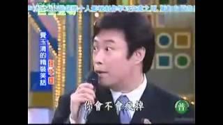 污!慎入!荤段子boy费玉清 54分钟笑话大合集