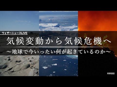 世界の異常気象は年々拡大している。