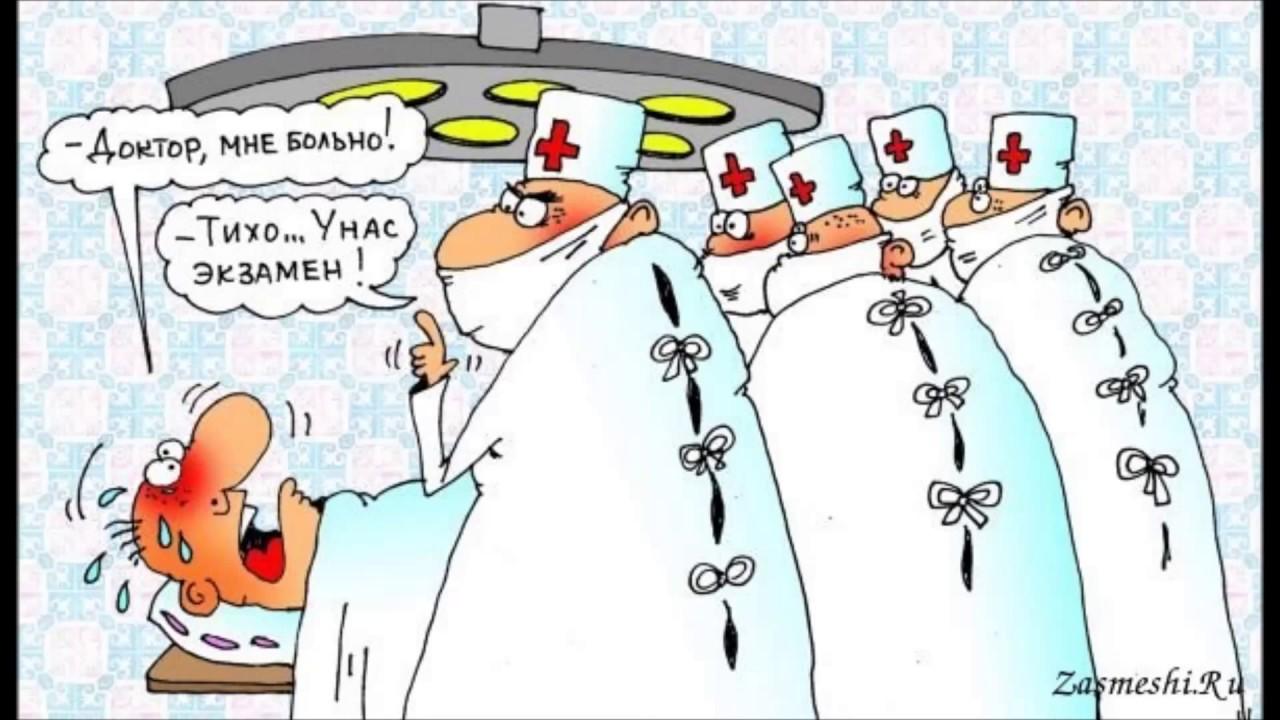 Удачного, анекдоты про врачей смешные картинки