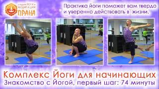Комплекс Йоги для начинающих, Начинающий йог, йога для начинающих, комплекс йоги для начинающих