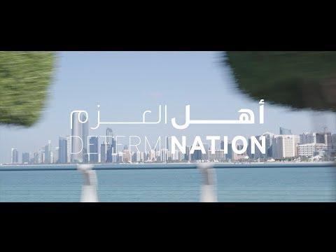 DetermiNATION   #AbuDhabi2019 - أهل العزم   الأولمبياد الخاص الألعاب العالمية أبوظبي
