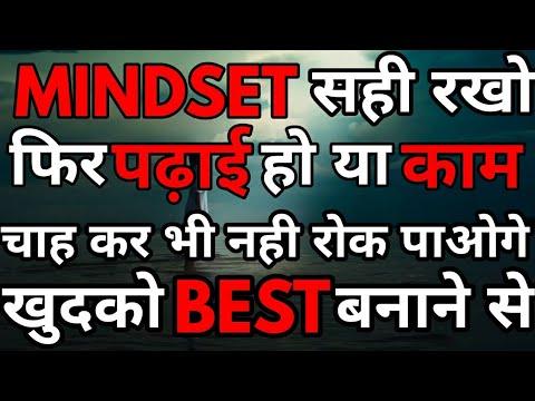 Mindset Is Everything | Motivational Video In Hindi |Inspirational Video | Naman Sharma