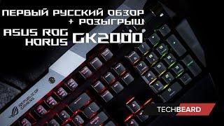 ASUS ROG Horus GK2000 RGB первый Русский обзор + розыгрыш