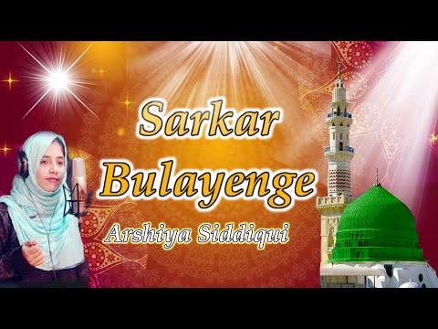 Sarkar Bulayenge../NAAT/AWAZ:- Arshiya Siddiqui