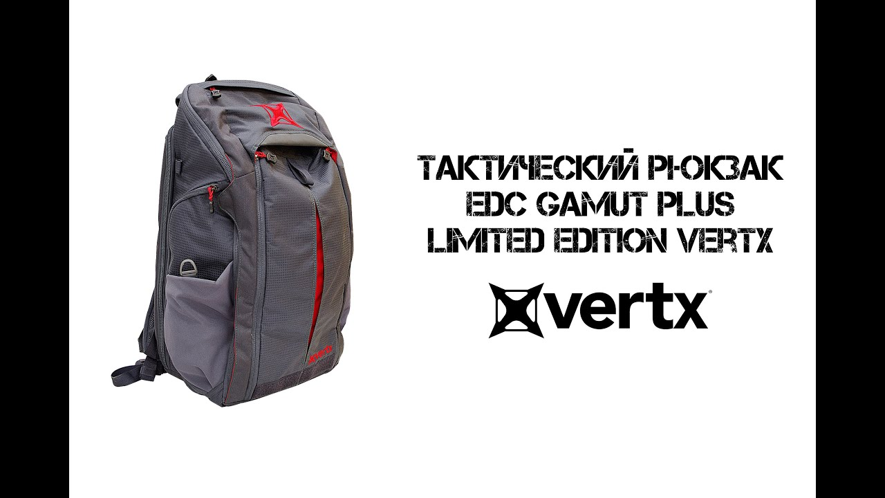 Рюкзак edc gamut plus vertx купить рюкзак скаут в чехове