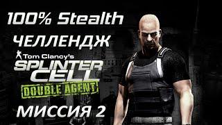 Скрытное прохождение Splinter Cell Double Agent Миссия 2 Тюрьма Элсворт