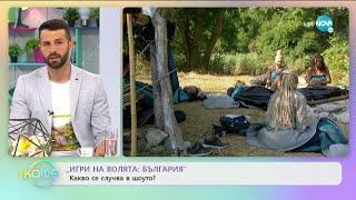 """""""Игри на волята: България"""" - Какво се случи в шоуто? - """"На кафе"""" (22.09.2020)"""
