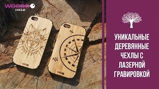 Woodoo Case -- деревянные чехлы с гравировкой(Ваш телефон - это техническое произведение искусства, аксессуар должен соответствовать. Приятная на ощупь..., 2016-05-02T13:44:02.000Z)