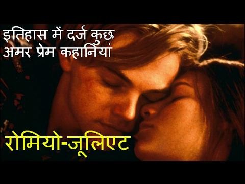 Romeo And Juliet Pdf In Hindi