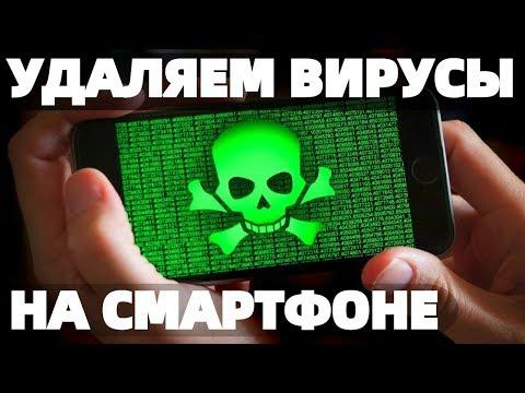 Как удалить вирус с телефона ? Сканировать свой смартфон на вирусы