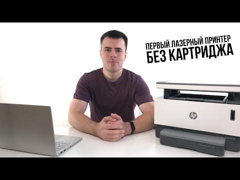 Обзор HP Neverstop Laser - первый лазерный принтер без картриджа!