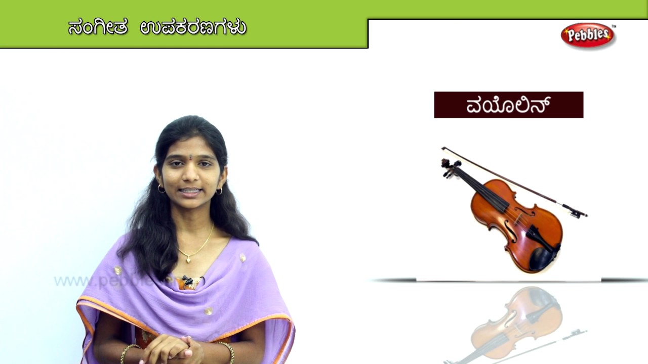 Preschool Learning Musical Instruments In Kannada An Educational