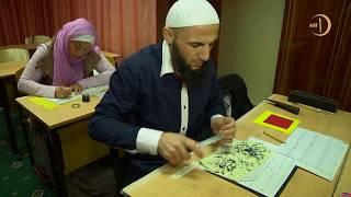 Арабская каллиграфия воспитывает терпение