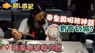 [窮L遊記‧香港篇] #08 海底撈香港分店終於開業!帝皇級服務神話有冇幻滅?