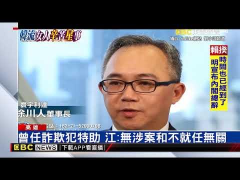 江惠頌未報到 受前老闆詐欺判刑影響?