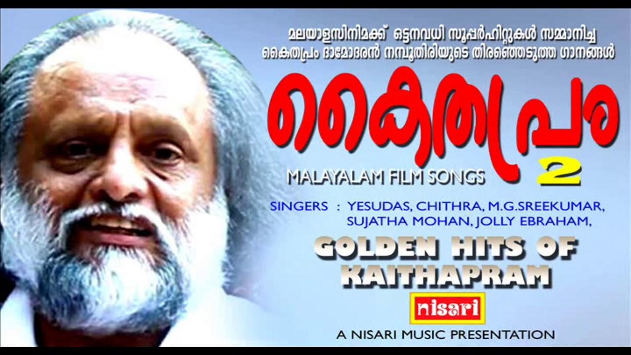 Download GOLDEN HITS OF KAITHAPRAM  2 # കൈതപ്രത്തിൻറെ തിരഞ്ഞെടുത്ത സിനിമാഗാനങ്ങൾ #   MALAYALAM FILM SONGS