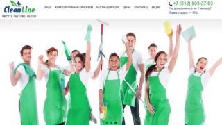 Профессиональные комплексные услуги по уборке помещений - cleanline-spb.ru(, 2017-04-05T10:03:09.000Z)