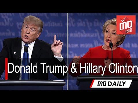 ការពិភាក្សាដេញដោលជុំចុងក្រោយរវាង Donald Trump និង Hillary Clinton