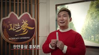 진안홍삼 홍보영상