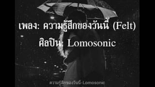 เพลง ความรู้สึกของวันนี้-Lomosonic(เนื้อเพลง)